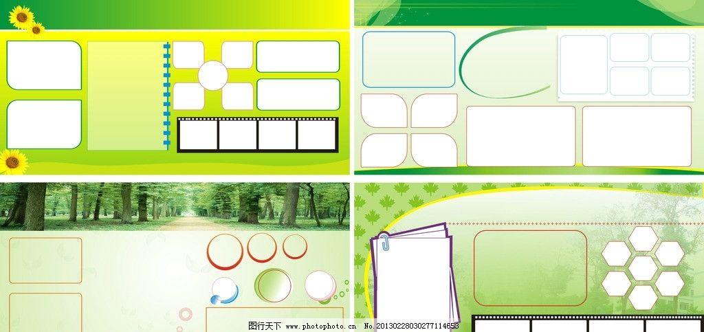 绿色展板 林业 环保 展板模板 广告设计 矢量