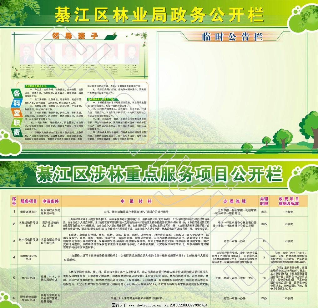 政务公开栏 林业 绿色 展板 专栏 树木 展板模板 广告设计 矢量 cdr