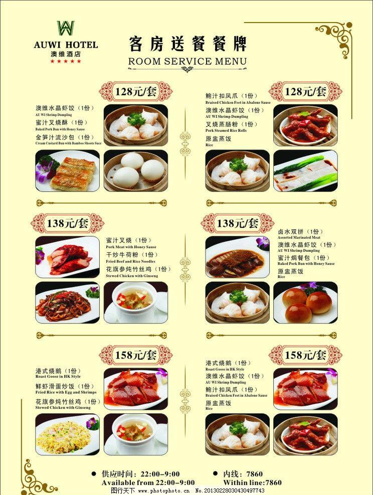 酒店菜单 菜单 菜谱 菜名 花 边框 淡黄色 各种菜名图片 高档菜单