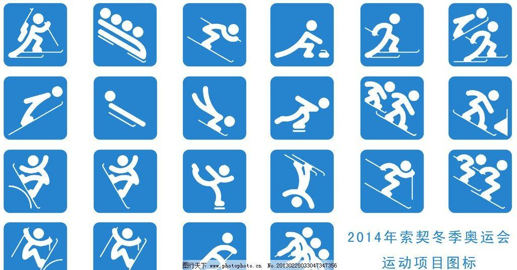 2014年索契冬季奥运会运动项图片