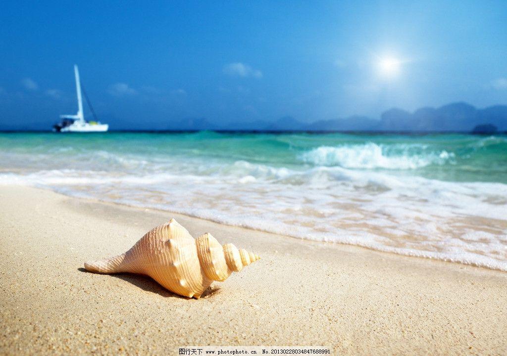 热带海滩 沙滩 海边 帆船 海螺 海浪 风景 美景 美丽 景色 人间天堂