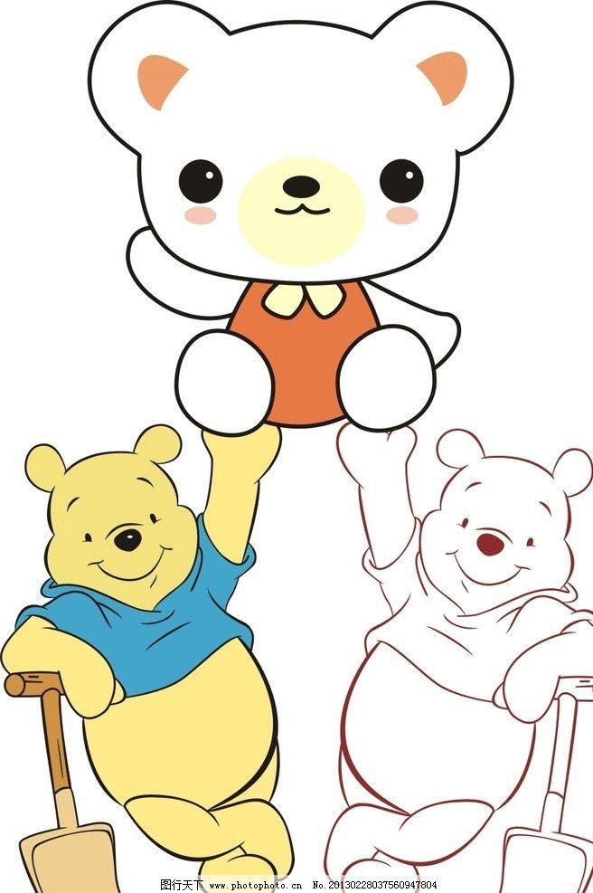 卡通动物 卡通熊 小熊 迪士尼 可爱动物 卡通 动漫 幼儿园 儿童 矢量