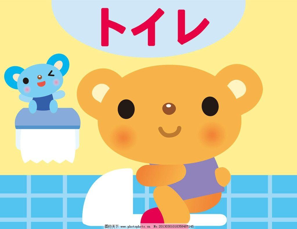 幼儿园幼教卡通洗手间标示图图片