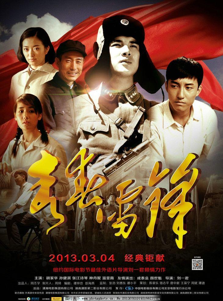 致青春电影完整版下_电影《青春雷锋》海报图片