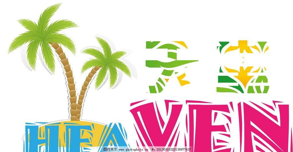 烘焙天堂logo 图标 创意 标志 中文 英文 夏天 彩色 椰子树