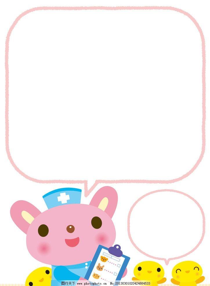 幼儿园幼教卡通动物告示边框图片