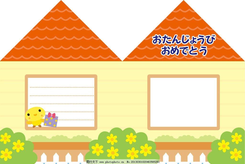 幼儿园幼教卡通小屋告示边框图片
