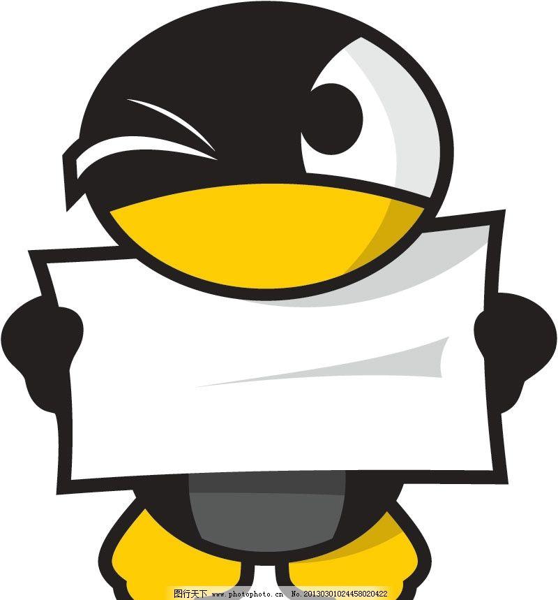 卡通企鹅 卡通 动物 手绘 绘画 动画 漫画 插画 人物 企鹅 鸭子 表情