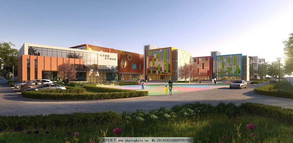 幼儿园建筑设计环境 环境效果图 城市设计 楼房 源文件