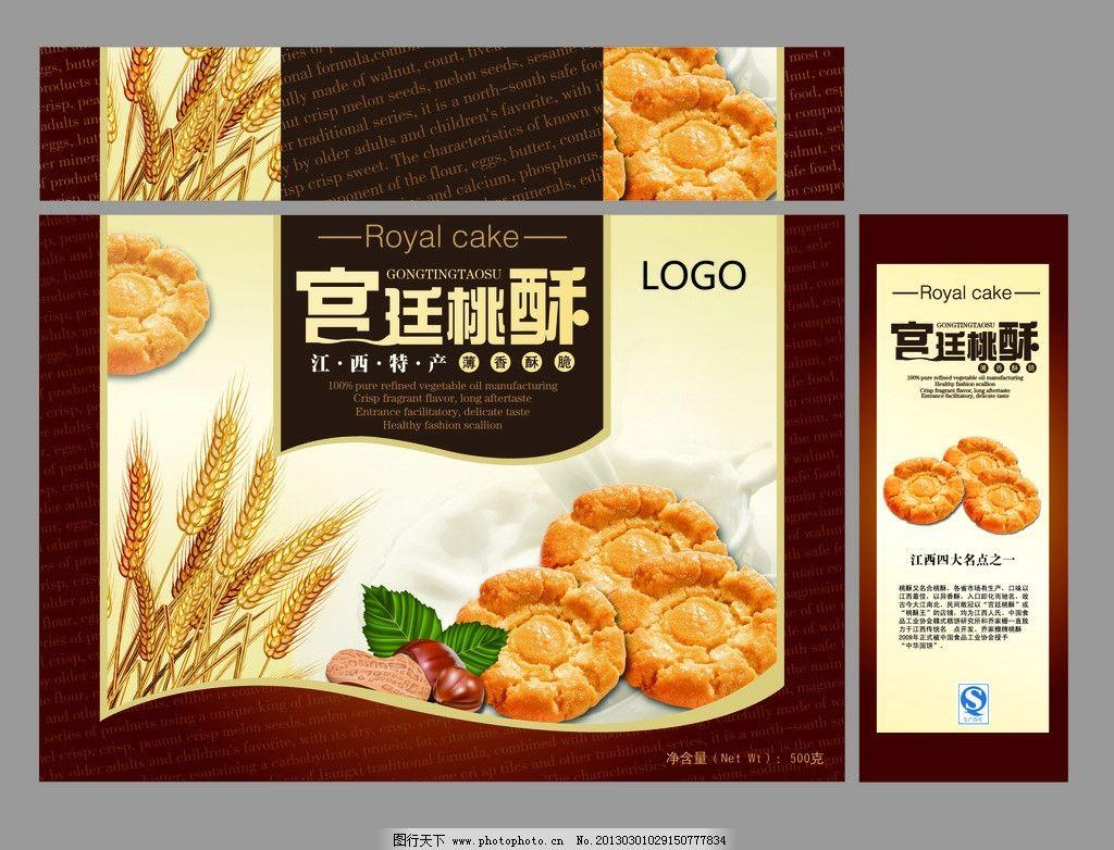 桃酥包装 平面展示 桃酥平面 牛奶 麦穗 坚果 咖啡色 包装设计 广告