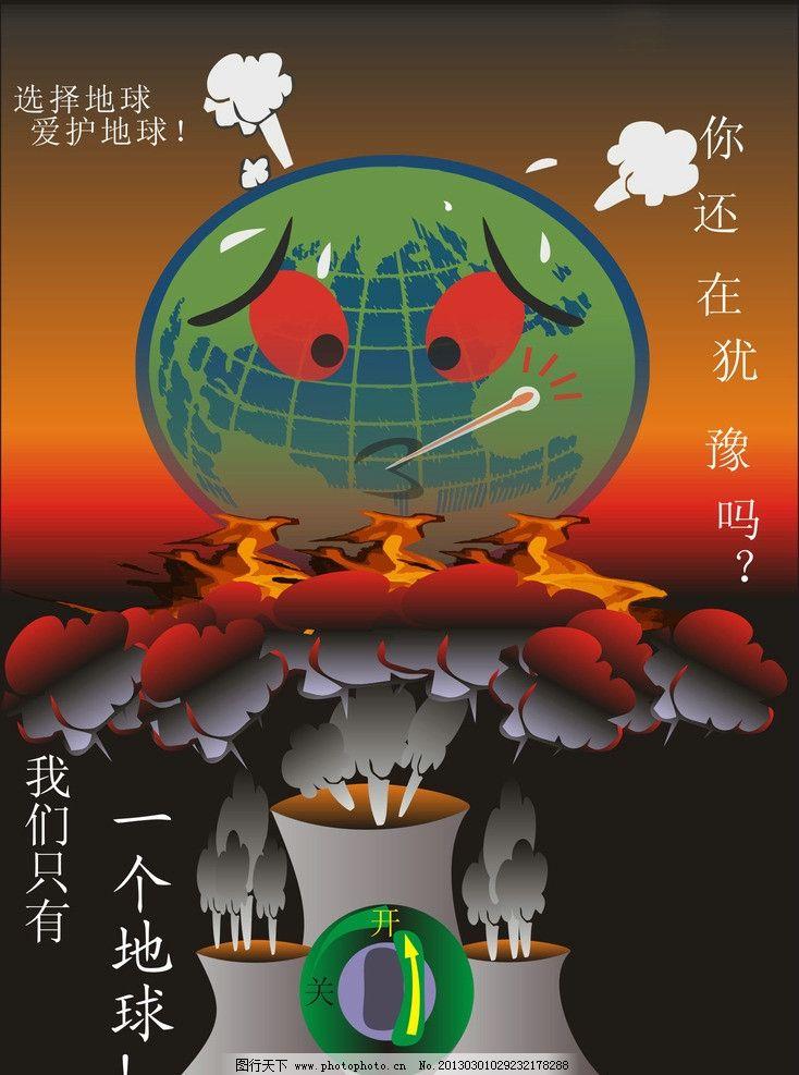 创意海报设计 保护地球 珍惜地球 创意海报 招贴设计 广告设计 设计