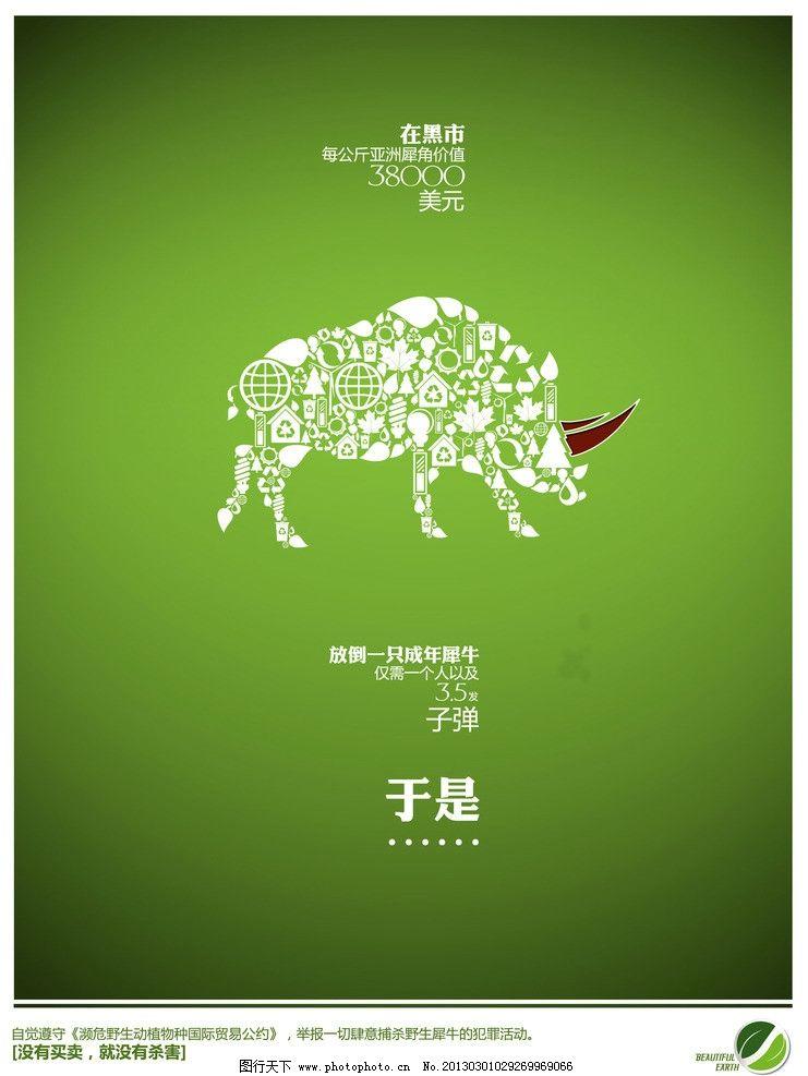 创意海报设计 保护地球 爱护犀牛 珍惜动物 招贴设计 广告设计 设计