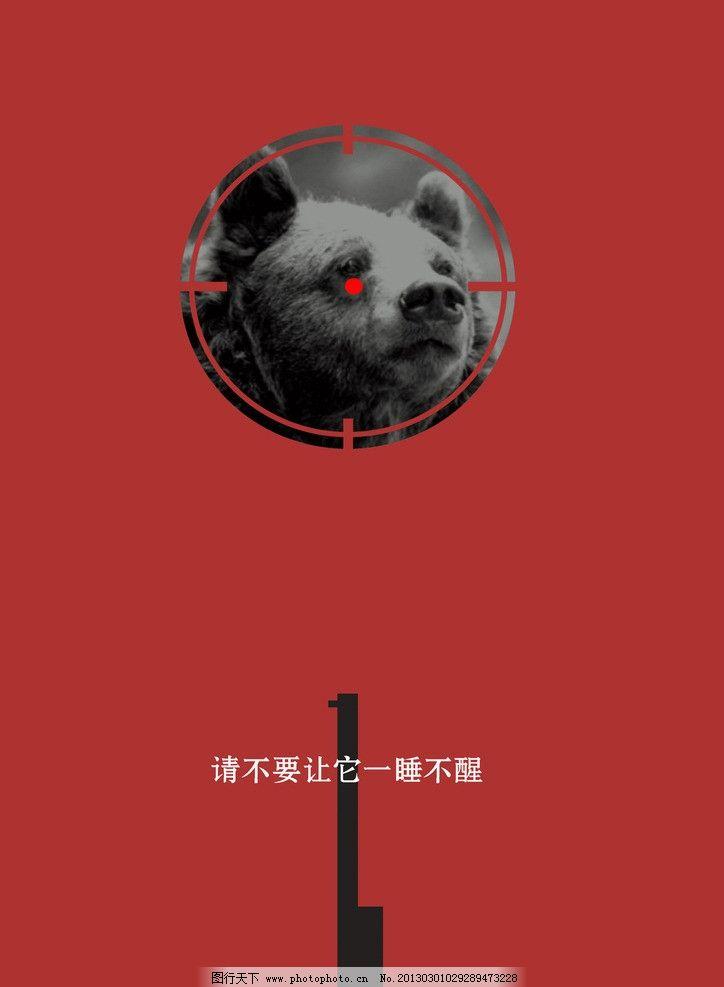 创意海报设计 保护动物 珍惜动物