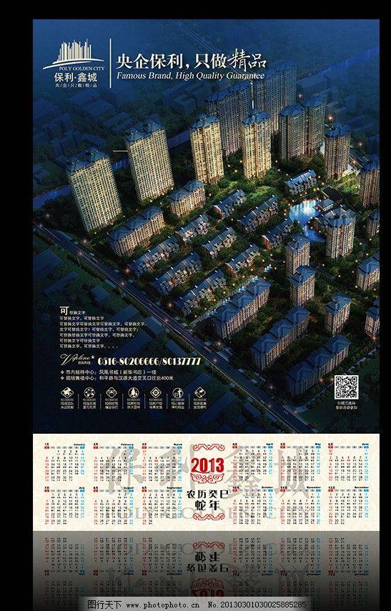 房地产广告设计 海报设计 2013年蛇年日历单张 单张挂历 楼盘 微博