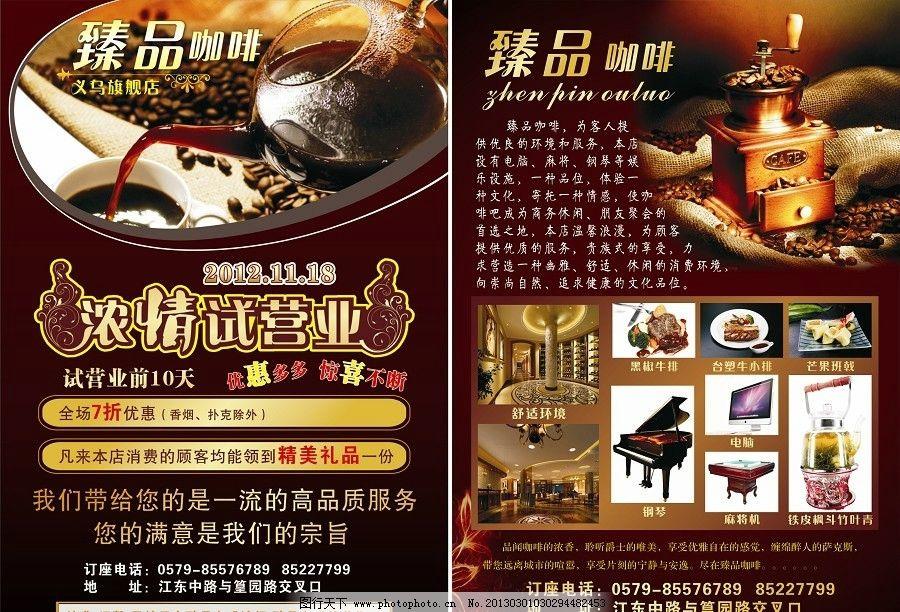 咖啡 咖啡开业传单 高档咖啡开业传单 浓情开业 dm宣传单 广告设计