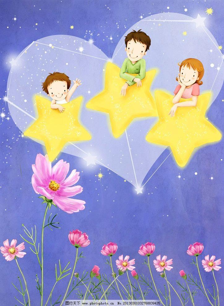 一家人 星星 花心 插图 动慢 美好童年 人物 源文件