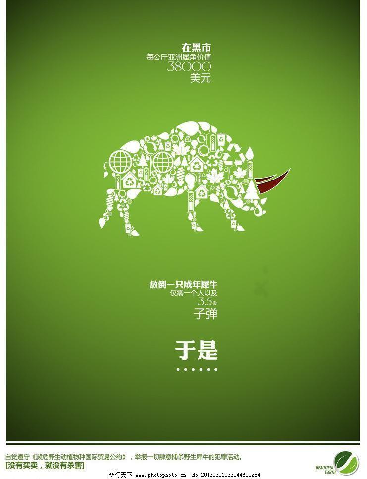 创意海报设计 保护地球