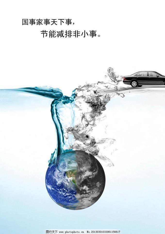创意海报设计 广告设计 减少污染 节能减排 设计 招贴设计 创意海报