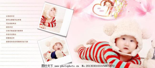 相册模版 宝宝照片 背景 儿童模版 儿童摄影模板 儿童摄影模版