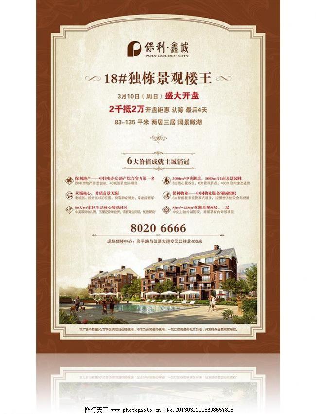 保利鑫城素材下载 保利鑫城模板下载 保利鑫城 房地产 公寓 住宅 欧式