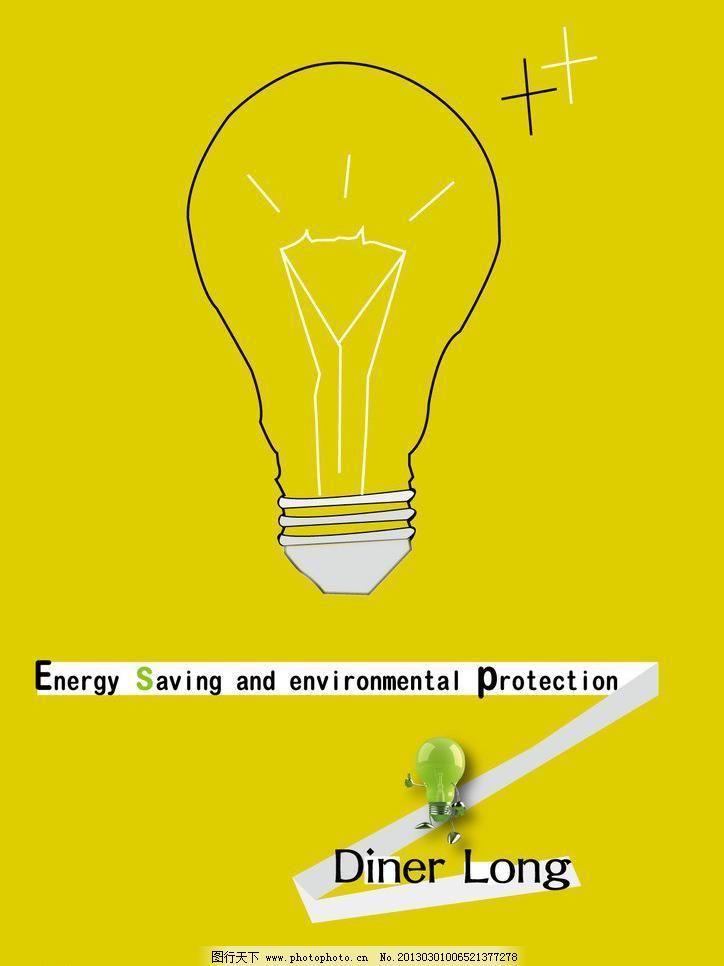 AI 白色 灯泡海报 广告设计 海报设计 黄色背景 节能环保 英文 灯泡海报矢量素材 灯泡海报模板下载 灯泡海报 黄色背景 英文 节能环保 白色 绿色灯泡玩偶 海报设计 广告设计 矢量 ai 环保公益海报