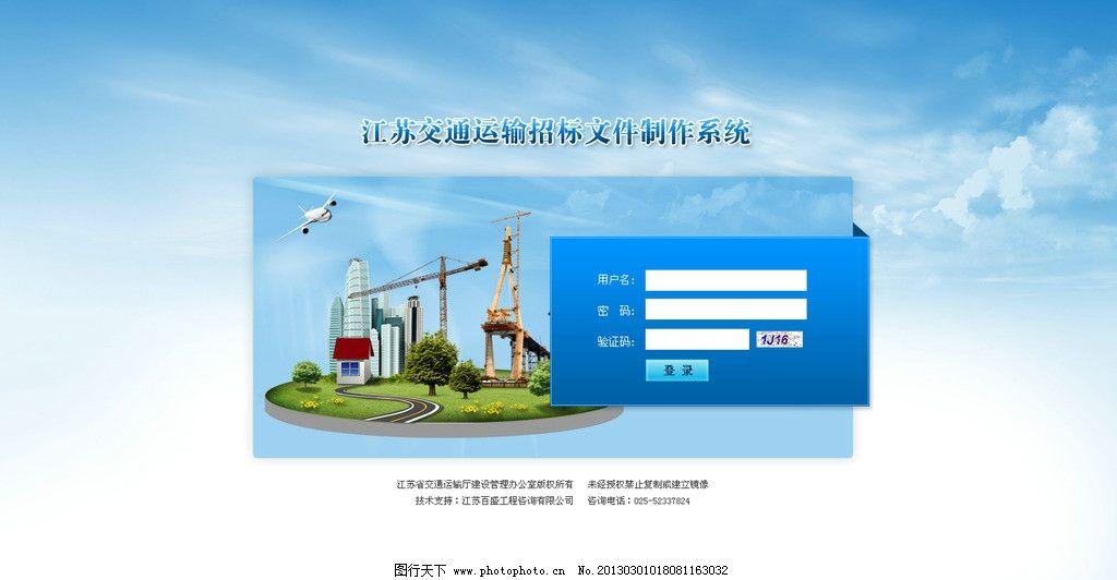 江苏交通运输招标后台登录设计 房产 网页 背景 天空 入口 飞机图片