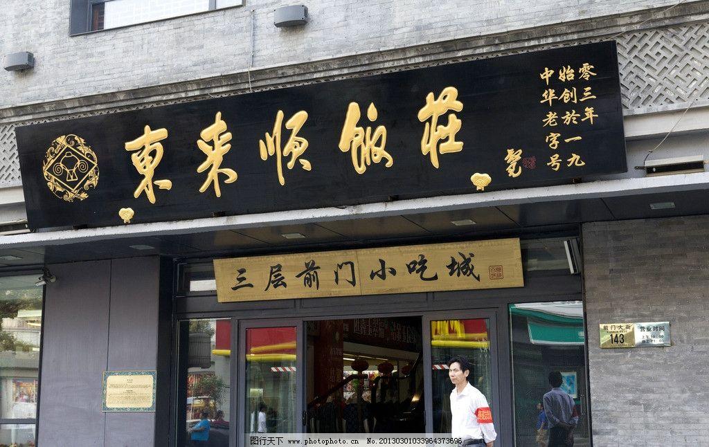 前门大街 北京 东来顺饭庄 招牌 老北京 商业街 旅游 摄影 建筑