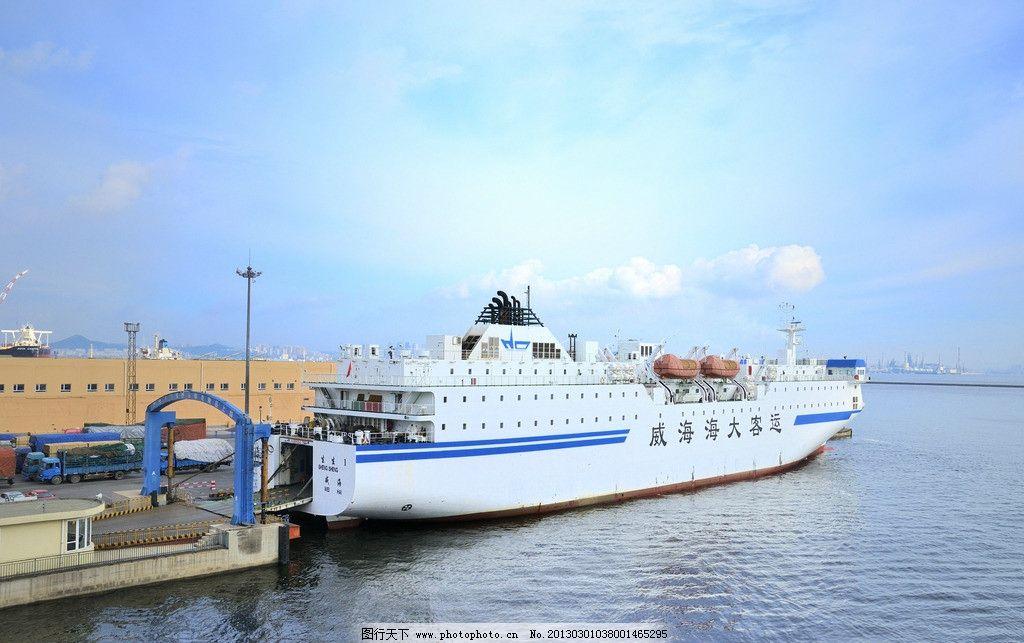 轮船 货船 码头 港口 运输工具 海水 碧海蓝天 客运 交通工具 现代