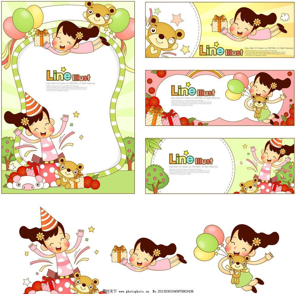 童话 小女孩 气球 小熊 星星 礼物 果树 字母 可爱 儿童幼儿 矢量人物