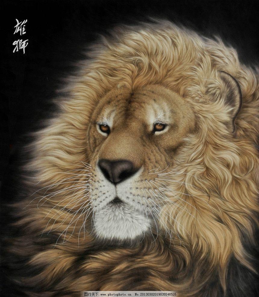 雄狮 美术 中国画 工笔画 动物画 狮子 国画艺术