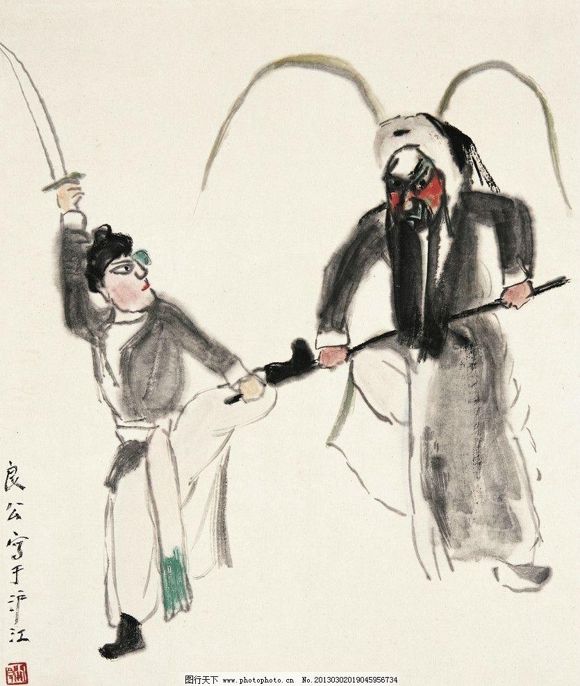 京剧人物 美术 中国画 水墨画 人物画 戏曲人物 武生 小生 国画艺术