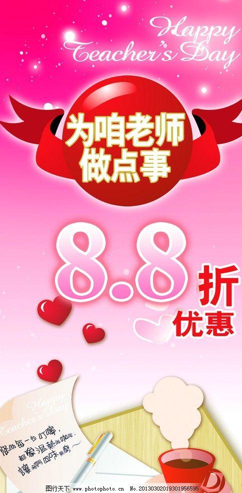 教师节 海报图片