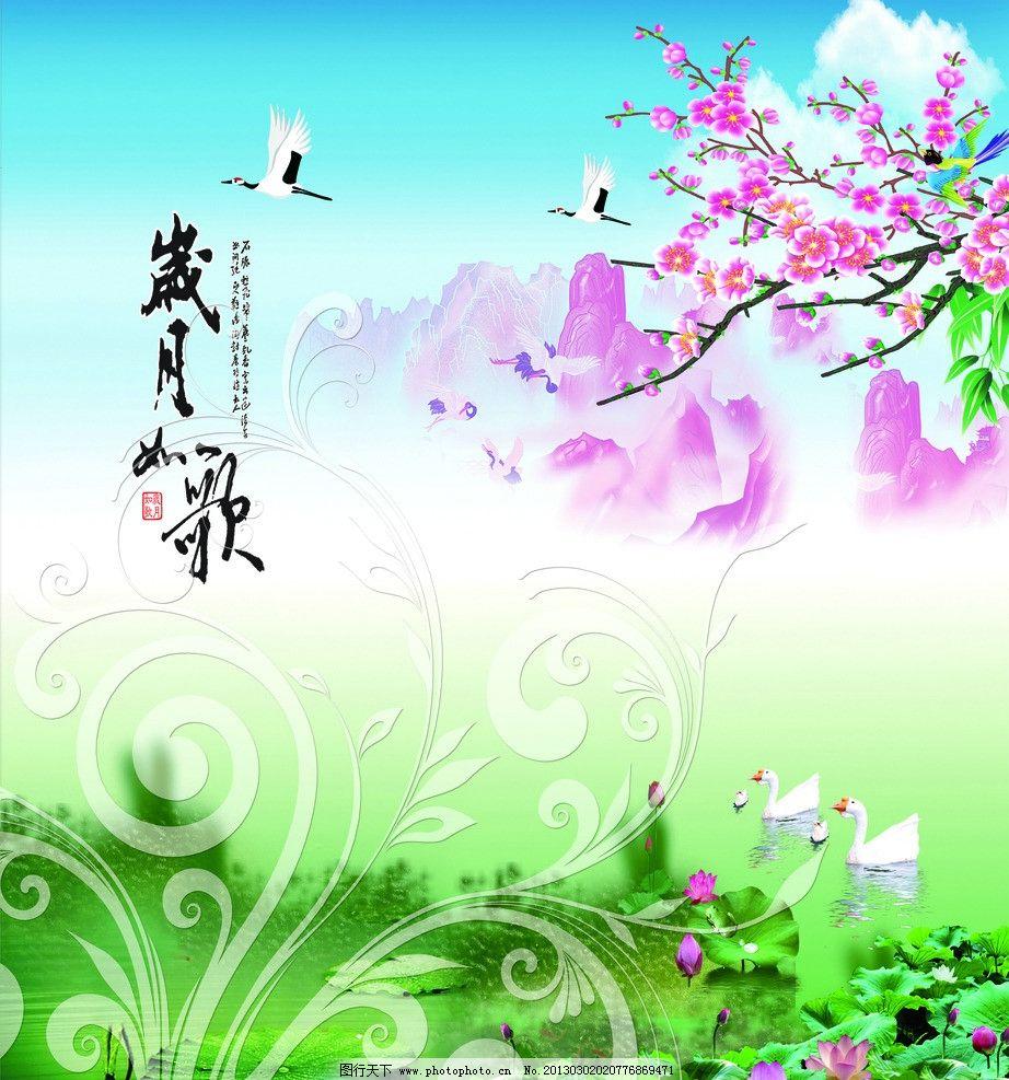 岁月如歌 梅花 仙鹤 鸟 时尚 花纹 天鹅 荷花 莲花 山水 荷叶 移门图片