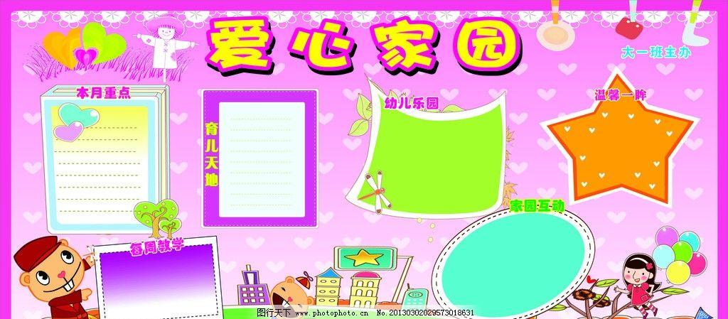 幼儿园展板 爱心家园 家园桥 幼儿园背景 卡通相框 可爱背景 稻草人