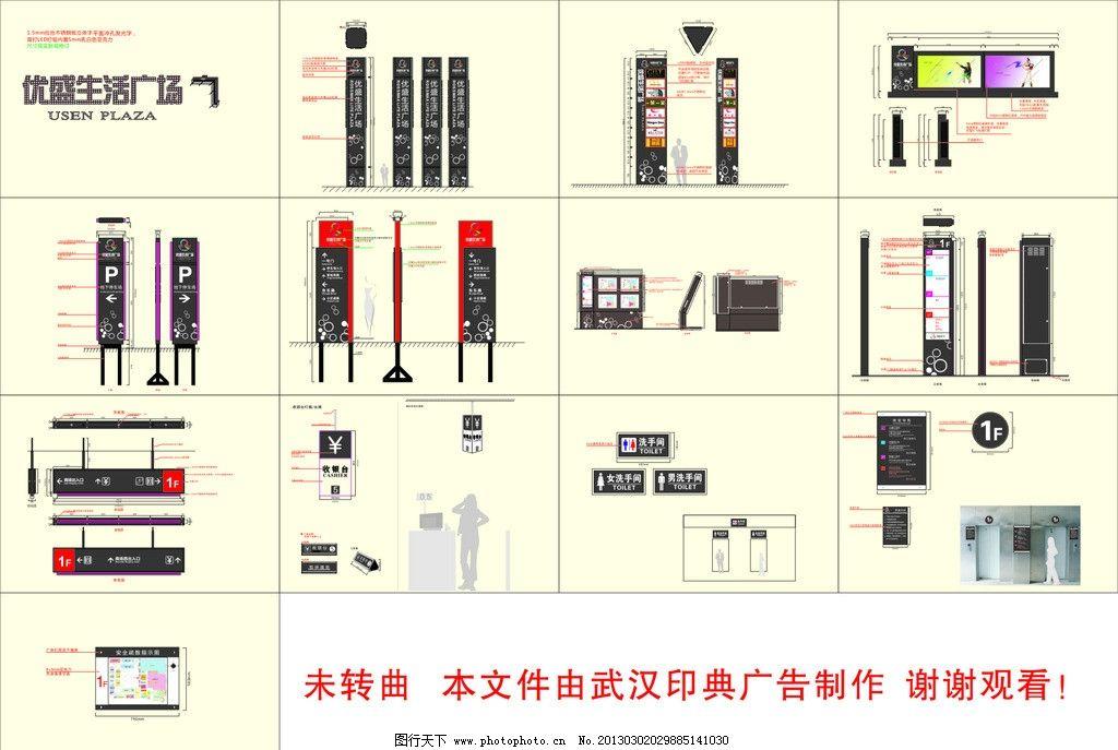 优盛生活广场 广场标识 导视系统 vi设计 广告设计 矢量 cdr
