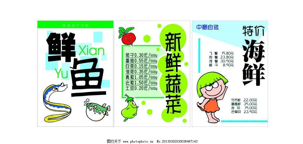 pop广告设计 手绘 鱼 蔬菜 海鲜 超市 海报设计 矢量