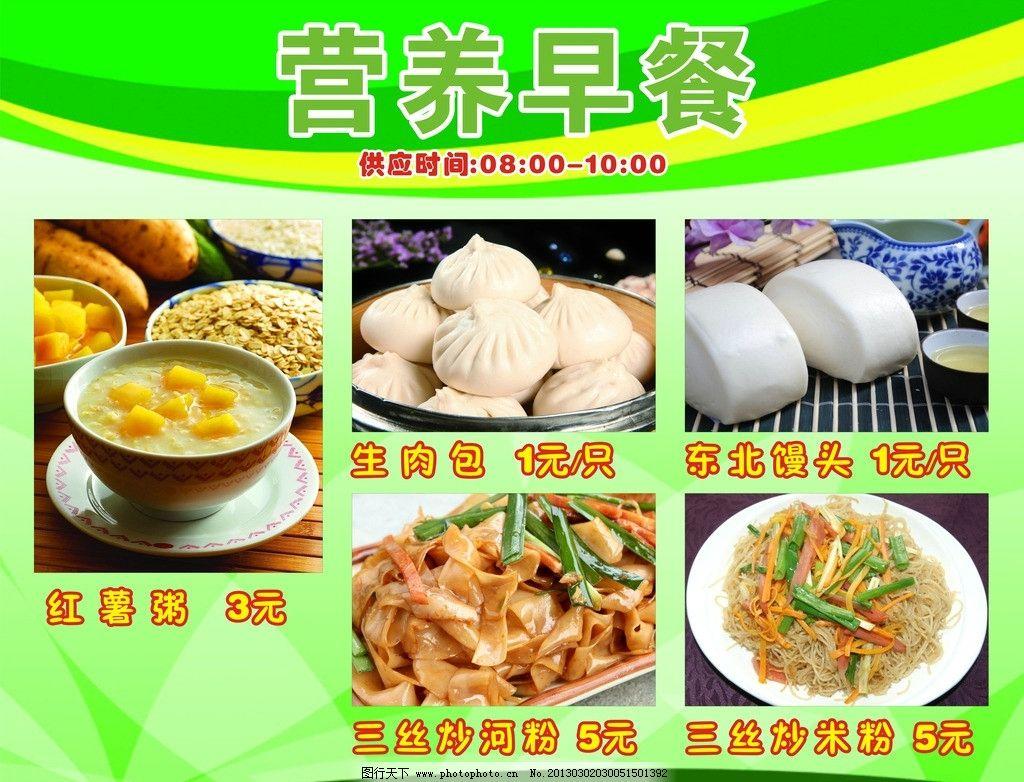 早餐 粥 馒头 包子 米粉 河粉 炒粉 红薯 海报设计 广告设计 矢量 cdr图片