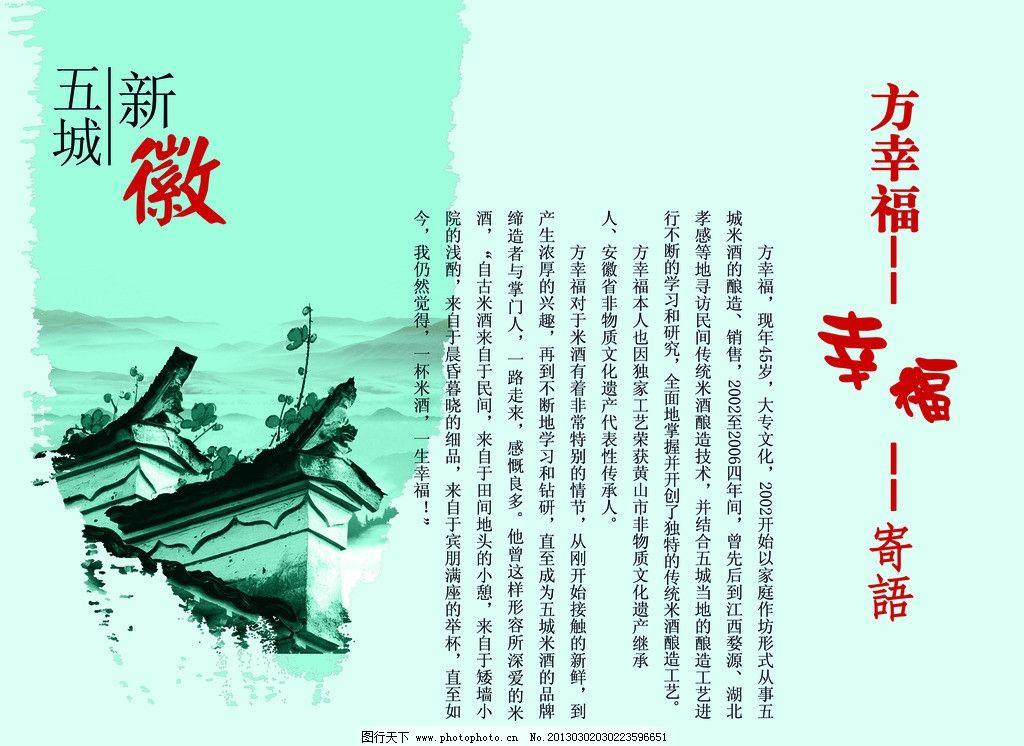 徽州展板设计图片