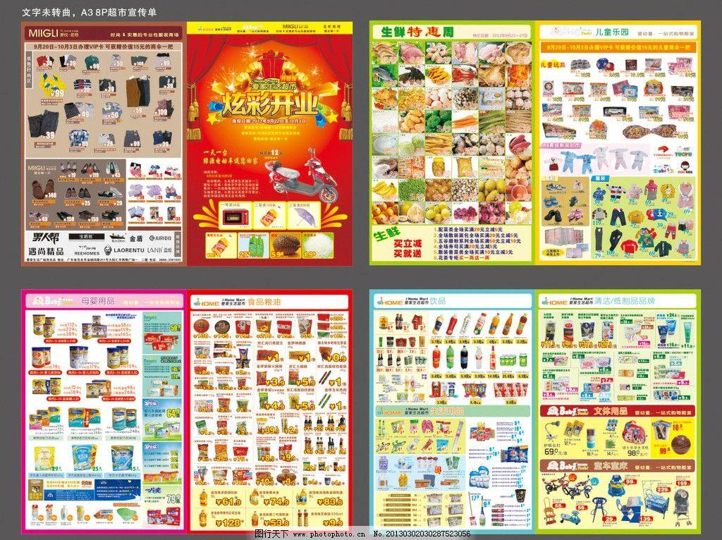超市a3宣传单图片_展板模板