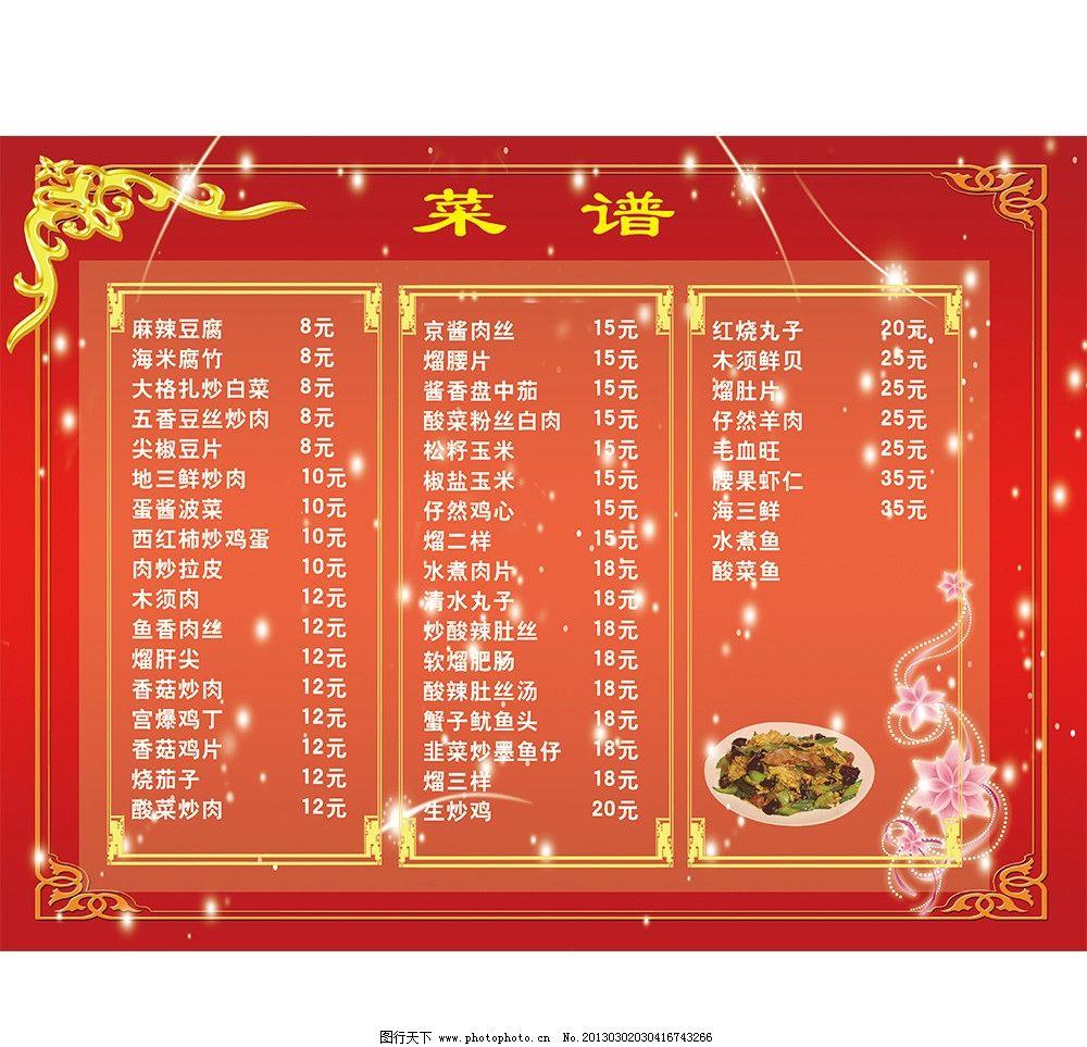 最新菜谱模板 最新 菜谱 模板 菜单 菜 红色 花边 星星 边框 背景