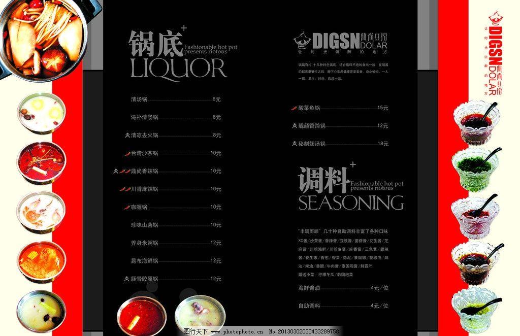菜谱设计 菜单 菜单设计 调料 锅底 火锅菜单 广告设计模板 源文件