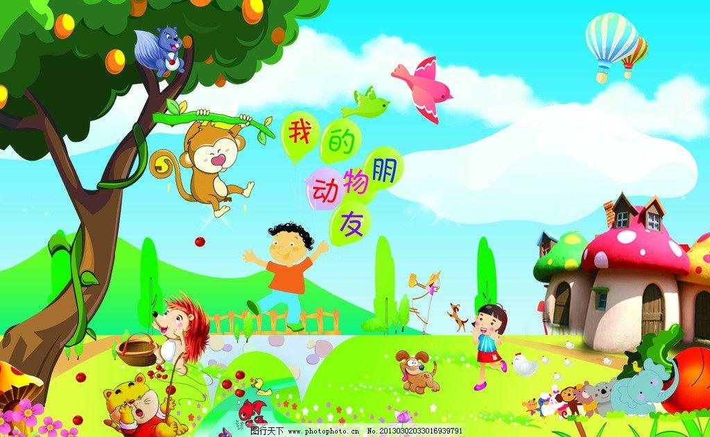幼儿园展板 幼儿园展板图片下载 动物 大树 果树 蘑菇屋 草地