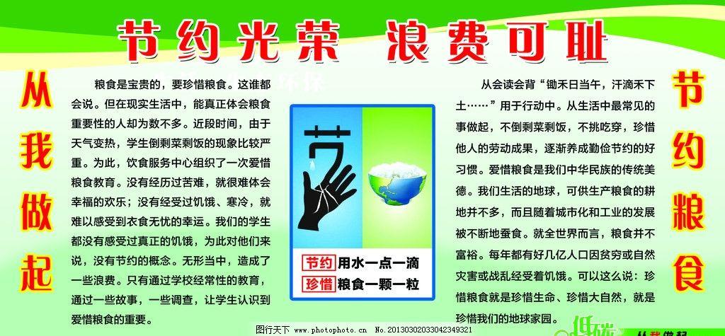 节约光荣浪费可耻 餐厅海报 水管 米饭 粮食 节约粮食海报 学校展板