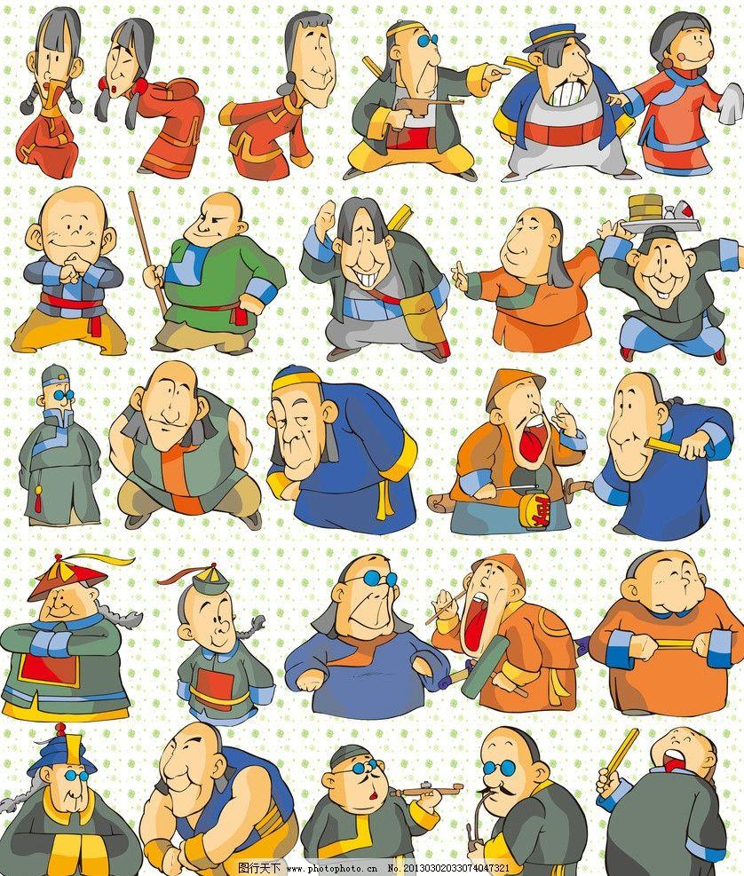卡通店小二 卡通强盗 卡通汉奸 卡通官员 卡通历史人物 卡通人物 卡通