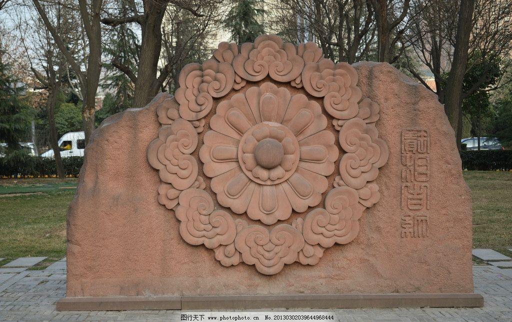 雕花的石头图片