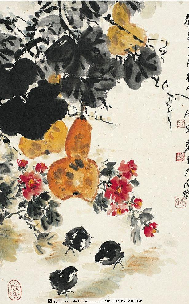 葫芦小鸡 美术 中国画 水墨画 葫芦 山茶花 小鸡 国画艺术 国画集86