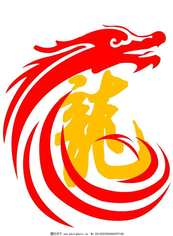 中国龙 龙字图片