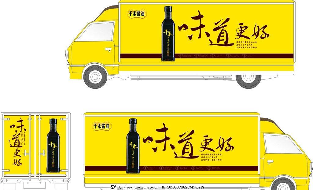小货车矢量图图片