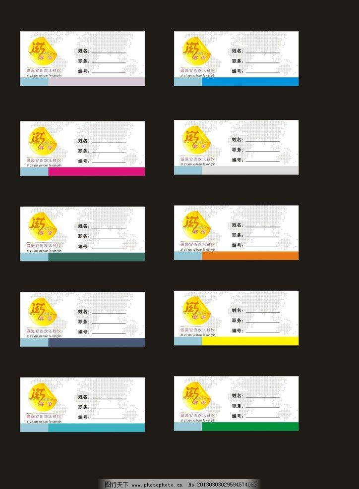 工号牌 餐饮 矢量图设计 广告设计