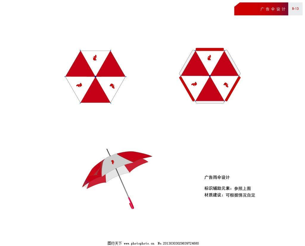 vi设计 雨伞 标志延展 vi 平面设计 cis设计 设计作品 标志排版 广告